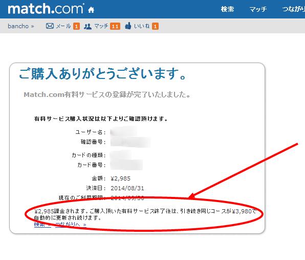 Match.com 決済画像